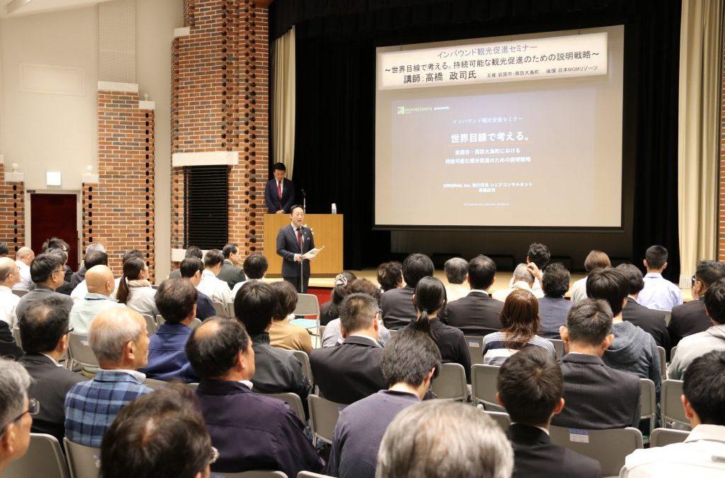 日本MGMリゾーツ presents インバウンド観光促進セミナー「世界目線で考える。」、第1回は岩国市・周防大島編