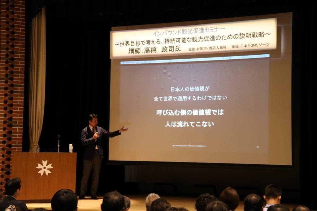 日本MGMリゾーツ社協賛で、「世界目線で考える。」トークイベント、岩国市・周防大島編が開催された