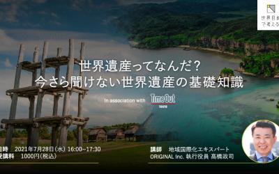 国際文化観光セミナー特別編 『世界遺産ってなんだ?今さら聞けない世界遺産の基礎知識』開催
