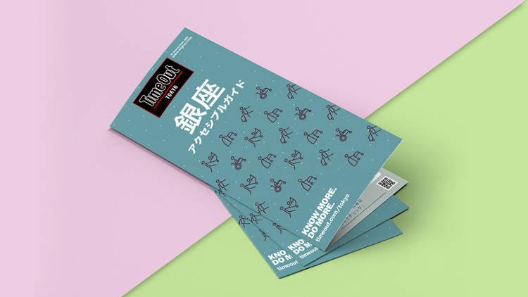 タイムアウト東京と銀座インフォメーションマネジメント(GIM) 、『銀座 アクセシブルガイド』(⽇本語版)を通じて、すべての人が楽しめる銀座の魅力を発信