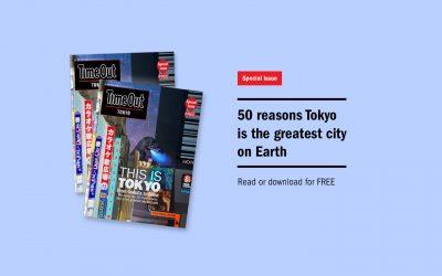 タイムアウト東京マガジン最新号『東京が世界一の街である50の理由』のデジタルエディションが発行。紙媒体は7月16日より配布開始。