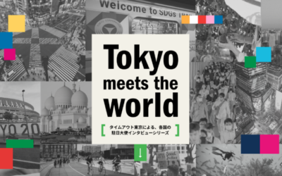 タイムアウト東京、駐日大使のインタビューを通じて世界各国のSDGsの取り組みを学ぶシリーズ『Tokyo meets the world』を日英バイリンガルで公開。